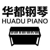 湖北华都钢琴制造股份有限公司