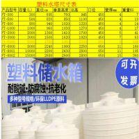 园林灌溉5吨-15吨塑料蓄水罐水箱水塔等塑料制品