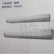 厂家直销 触臂 630-1600A 自产自销