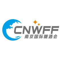 南京国际糖酒食品交易会