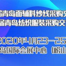 第三十三届中国青岛国际面料辅料纱线采购交易会