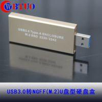 ngff(M.2)硬盘盒USB3.0固态移动硬盘盒移动U盘直插式22*30/22*42