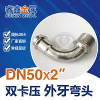 DN50×2暖气管件弯头 卡压式管件不锈钢外丝弯头 304水管外丝弯头