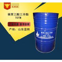 山东蓝帆 原装 环保增塑剂TOTM 偏苯三酸三辛酯