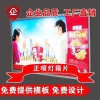 高清定制LED超薄灯箱UV灯片PET灯光片户外写真广告设计制作