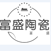 淄博富盛瓦业有限公司