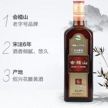 上海花雕酒代理商、会稽山纯正绍兴黄酒专卖、宋法六年陈酿花雕酒***报价09