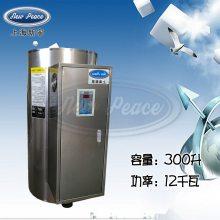 厂家直销新宁热水器容量300L功率12000w热水炉