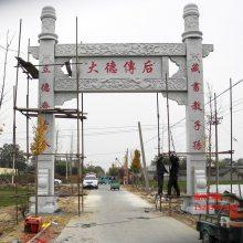 河南郑州旅游区简易牌坊进村石牌坊价格新颖石雕