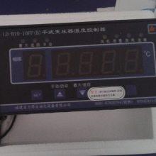 供应LD-B10-10FP(B)干式变压器温度控制器