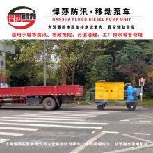 上海悍莎厂家直销 柴油机水泵 大流量柴油机抽水泵 自吸防汛排涝移动泵车