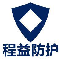 济南广隶达防护用品有限公司
