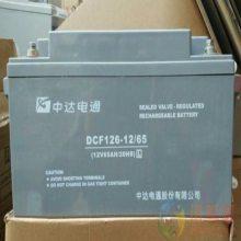 中达电通蓄电池dcf126-12/100s尺寸报价