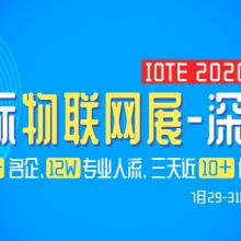 IOTE 2020 第十四届国际物联网展·深圳