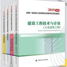 造价工程师2019教材指导用书 土建专业全四册包邮