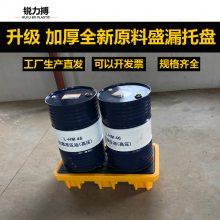 苏州锐力搏两桶防渗漏托盘销售