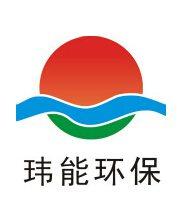 广州玮能环保科技有限公司