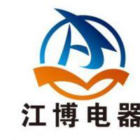 扬州江博电器设备有限公司