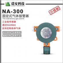诺安 氢气报警器 燃气声光报警探测器 有毒气体探测器 有毒气体探测器