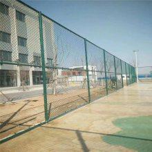运动场所围网 活动中心围墙网 篮球场勾花围网