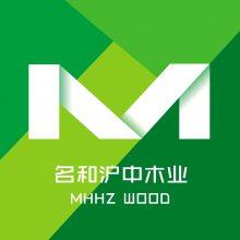 上海名和沪中木业有限公司