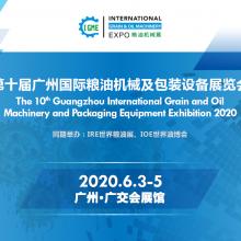 2020广州粮油机械设备展览会
