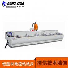 优选美力达LCJG6000 cnc铝型材加工中心厂家直销