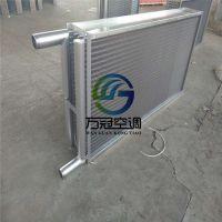 万冠空气热交换器 专业空调换热器