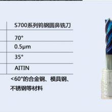 厂家直销数控刀具纳米涂层平底铣刀硬质合金70度4刃涂层铣刀批发