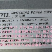 VAPEL AD801M53.5-1M17A 开关电源 核达中远通 服务器电源模块