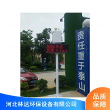 铁路LED显示屏扬尘颗粒物监测仪设备_LD80S-Y8环保扬尘颗粒物监测仪设备_林达牌监测仪设备厂家