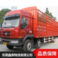 惠州惠城有到衢州的回头车大货车4米3货车搬家往返零担带货