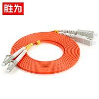 厂家直销胜为IDC光纤跳线 电信级多模双芯lc-sc收发器尾纤5米 FMC-405