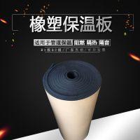 橡塑板厂家 背胶橡塑板 空调海绵板 阻燃板 屋顶隔热板 橡塑保温材料