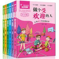 做个受欢迎人小学生课外阅读书籍文学儿童读物7-15岁故事书全6册