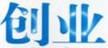 潍坊创业工贸有限公司
