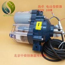劲卓电动卷膜器220V什么效果