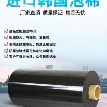 供应韩国泡棉ZJS-99030/ZJS-99050