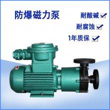山东热销:耐酸碱磁力泵 氟塑料耐高温小型泵 防爆磁力驱动循环泵