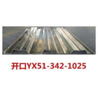 YX51-342-1025开口楼承板_建筑楼面钢承板_江苏南通