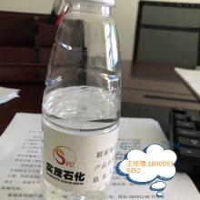 脱芳烃 260号溶剂油(磺化煤油) 中国石化(茂名分公司)