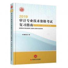 2019年初级中级审计师考试教材+复习指南 全套3册