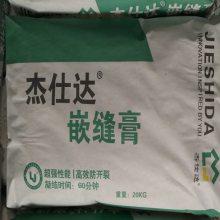 合肥华星(图)-道路嵌缝膏-合肥嵌缝膏