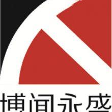 武汉市博闻永盛装饰工程有限公司