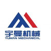 山东宇曼机械设备有限公司