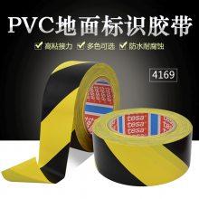 德莎4169地面标识胶带pvc软质单面多色胶带