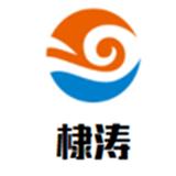 滨州棣涛商贸有限公司