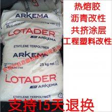 高柔韧性EBA树脂 28BA175 推荐在热熔胶配方中使用 高***EBA塑料