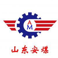 山东安煤机械有限公司