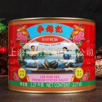 李锦记旧庄蚝油2.27kg 调味耗油拌面拌菜料煮肉炖鱼火锅蘸料2270g